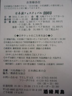 P1100641_2