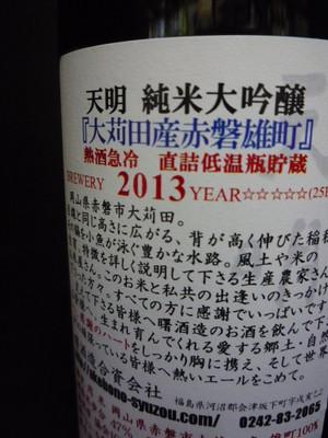 P1160343